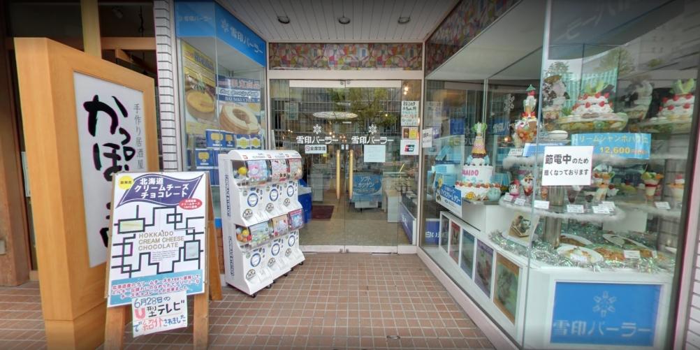 yukijirusi